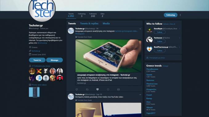 Twitter Dark Mode, σκούρο θέμα σε Web, iPhone, iPad και Android