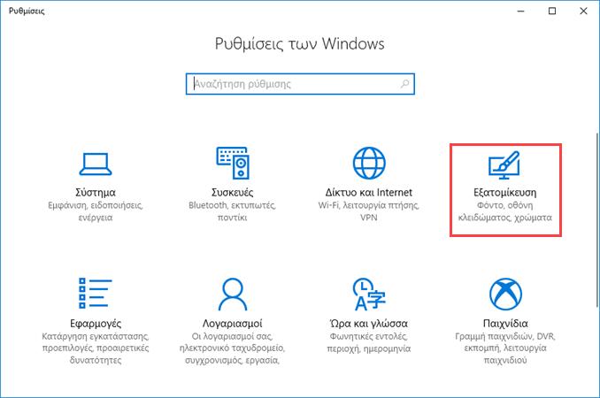 Πώς να αλλάξετε το φόντο στα Windows 10