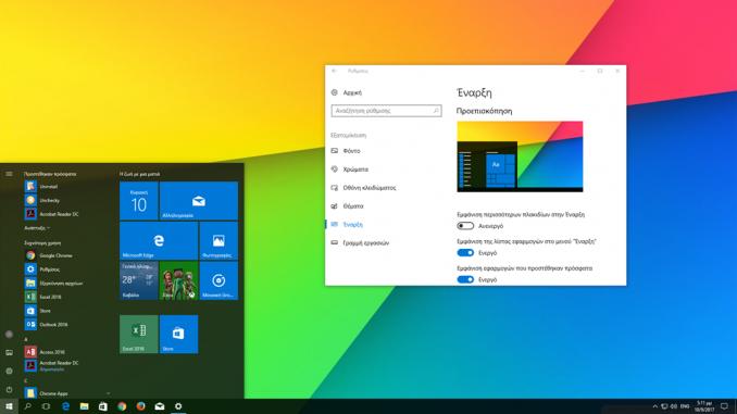 Απόκρυψη λίστας εφαρμογών στην Έναρξη των Windows 10