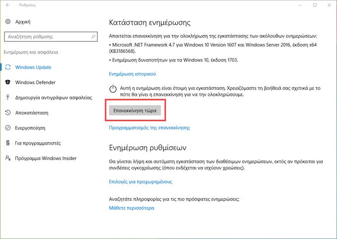 Αναβάθμιση Windows 10 μέσω Windows Update