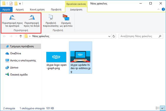 Περιστροφή φωτογραφιών στα Windows