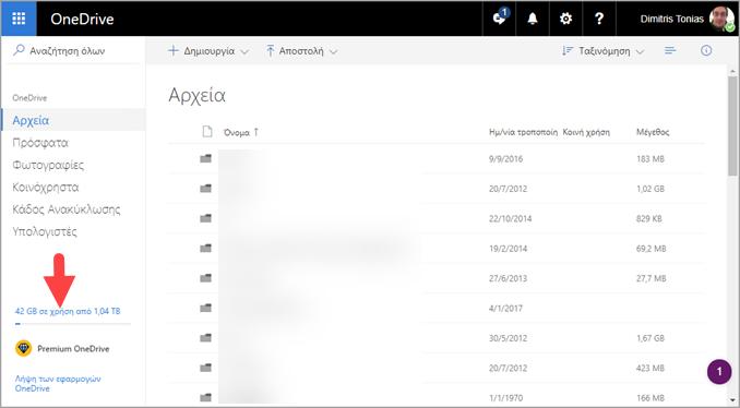 Βρείτε τα μεγαλύτερα αρχεία στον OneDrive λογαριασμό σας