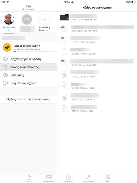 Επαναφορά διαγραμμένων αρχείων στο OneDrive, πώς γίνεται