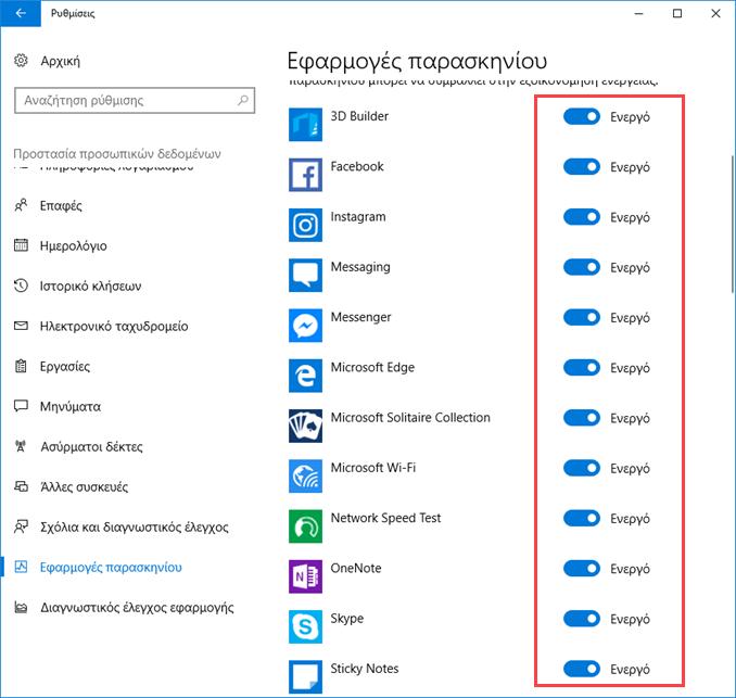 Οι εφαρμογές τρέχουν στο παρασκήνιο, πώς να τις σταματήσετε στα Windows 10