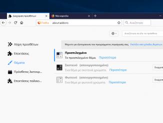 Αλλαγή χρωματισμών στις καρτέλες του Firefox