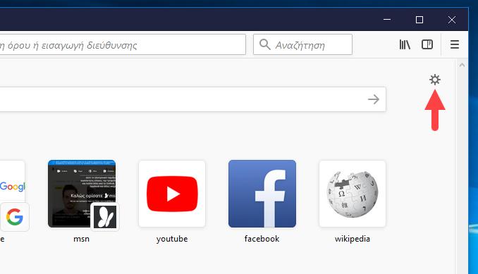 Πώς να αφαιρέσετε τις Κορυφαίες Στιγμές (Highlights) στον Firefox