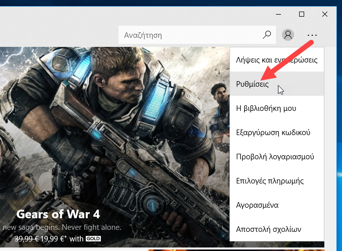 Απενεργοποίηση αυτόματης αναπαραγωγής video στο Microsoft Store