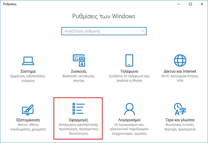 Επιδιόρθωση και επαναφορά του Edge στα Windows 10