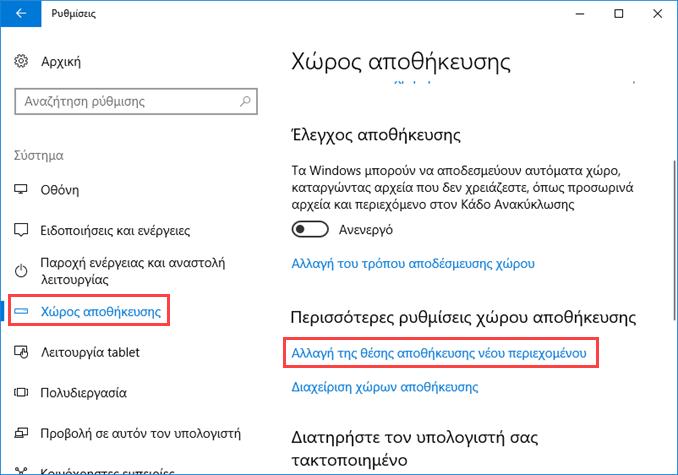 Επιλέξτε πού θα γίνεται εγκατάσταση νέων εφαρμογών στα Windows 10