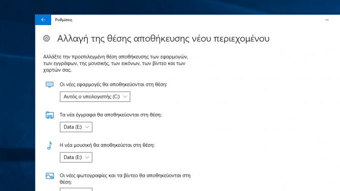 Πώς να αλλάξετε τη θέση αποθήκευσης νέων αρχείων στα Windows 10