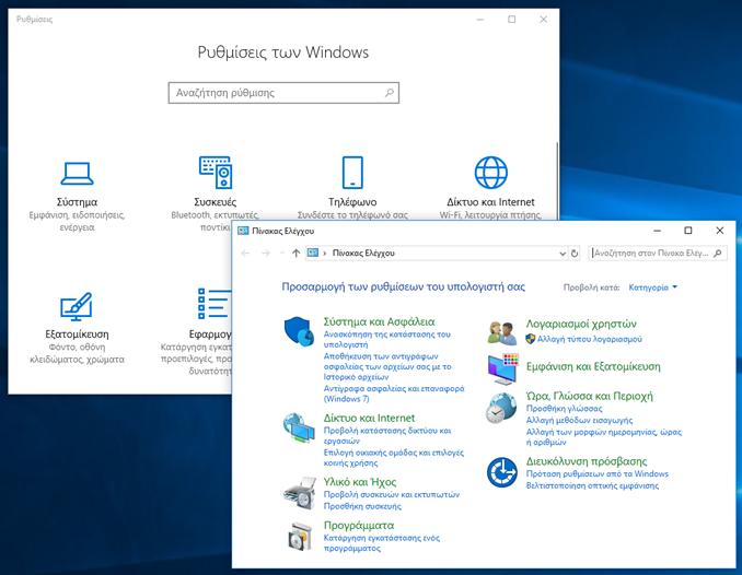 Άνοιγμα του κλασικού πίνακα ελέγχου στα Windows 10