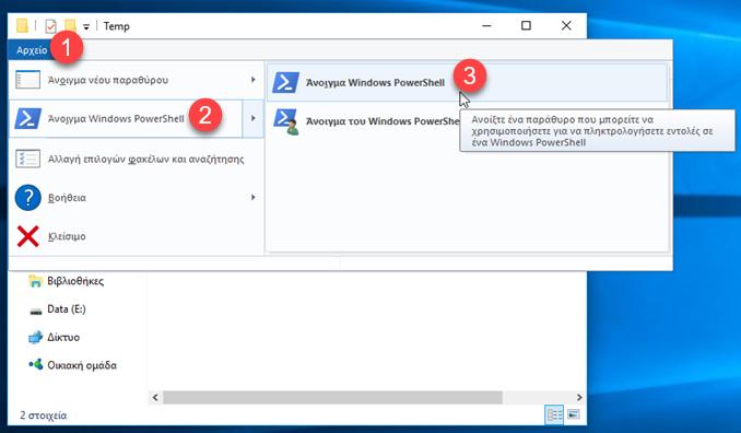 Άνοιγμα του PowerShell στα Windows 10
