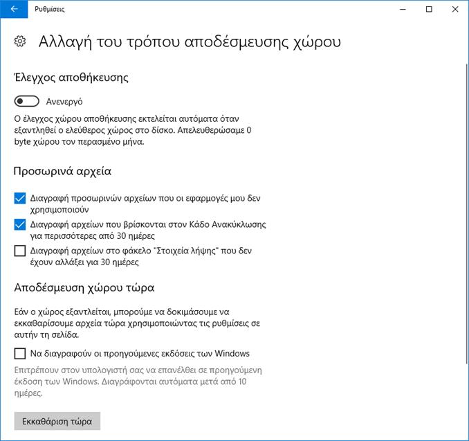 Εκκαθάριση προσωρινών αρχείων στα Windows 10
