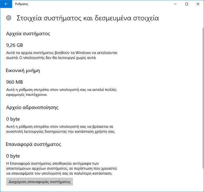 Πώς να ελέγξετε το χώρο αποθήκευσης των δίσκων στα Windows 10