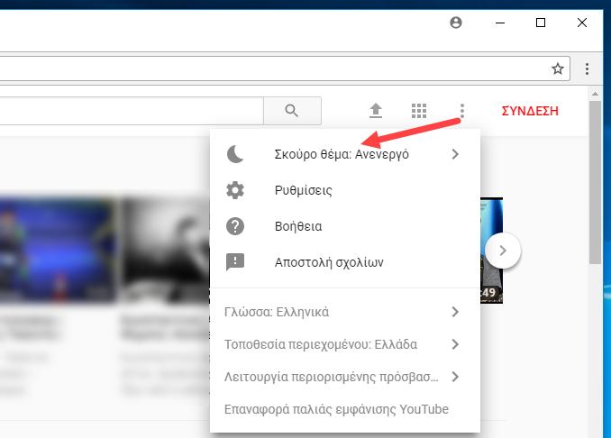 YouTube Dark Mode, ενεργοποιήστε το σκούρο θέμα