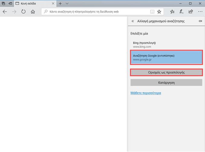 Edge, πώς να ρυθμίσετε το Google ως μηχανή αναζήτησης