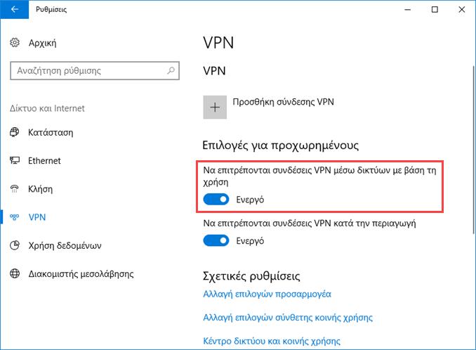 Ενεργοποίηση VPN σε σύνδεση ογκοχρέωσης στα Windows 10