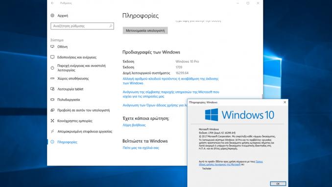Ποια έκδοση των Windows 10 έχει ο υπολογιστής σας