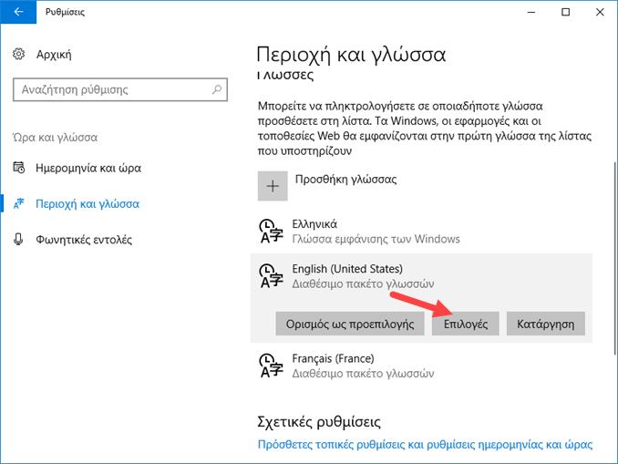 Αλλαγή γλώσσας εμφάνισης στα Windows 10
