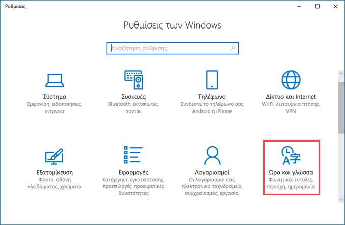 Αλλαγή χώρας και περιοχής στα Windows 10