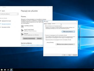 Αλλαγή γλώσσας συστήματος στα Windows 10
