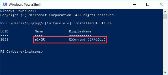 Βρείτε τη γλώσσα συστήματος των Windows 10