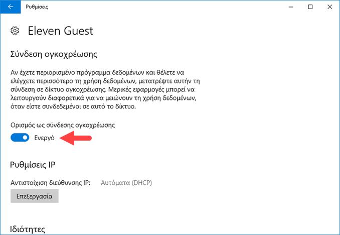 Πώς να ενεργοποιήσετε τη σύνδεση ογκοχρέωσης στα Windows 10
