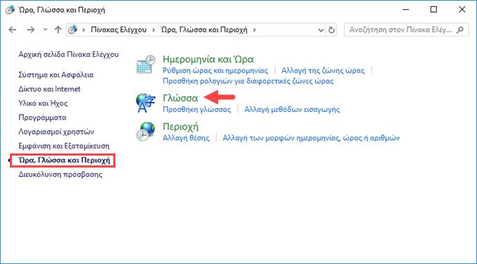 Αφαίρεση γλώσσας στα Windows 10