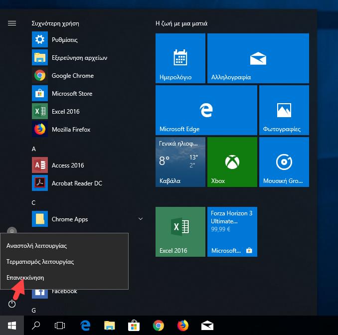 Επανεκκίνηση υπολογιστή στα Windows 10