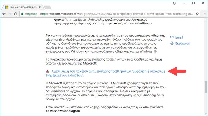 Windows Update, εμφάνιση και απόκρυψη ενημερώσεων στα Windows 10