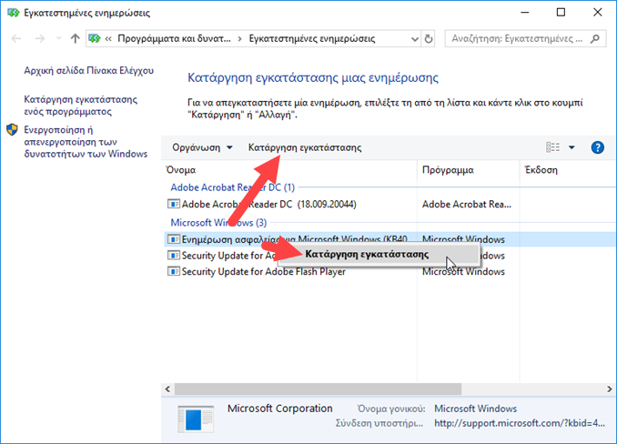 Windows Update, απεγκατάσταση ενημερώσεων στα Windows 10
