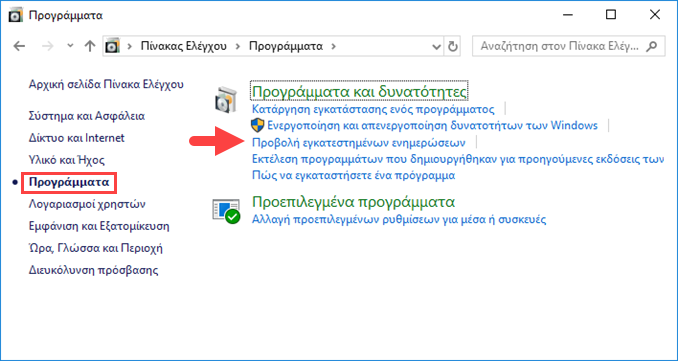 Windows Update, δείτε το ιστορικό ενημερώσεων στα Windows 10