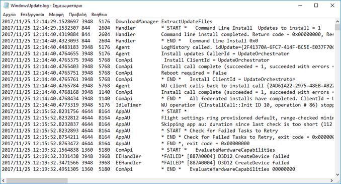 Windows Update, πώς να δείτε τα logs στα Windows 10